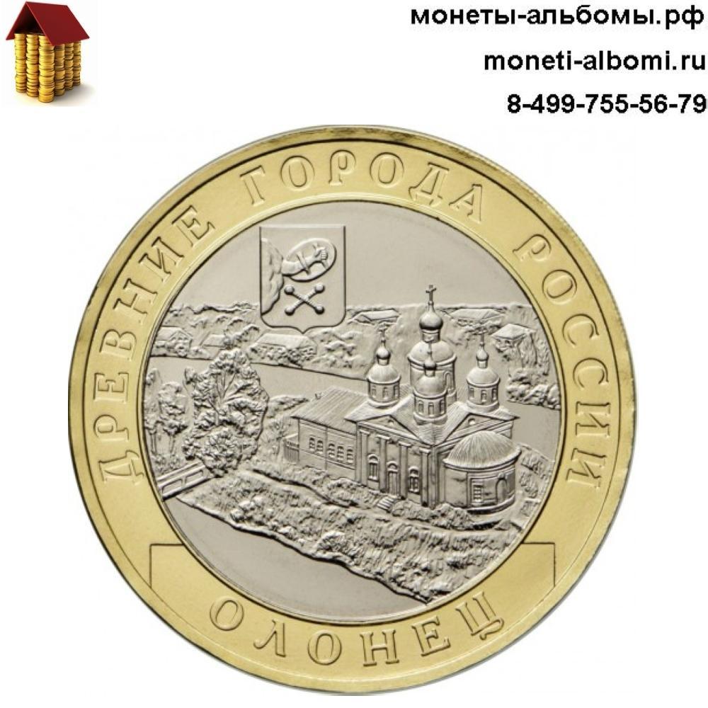 новые выпущенные монеты россии исповеди опять
