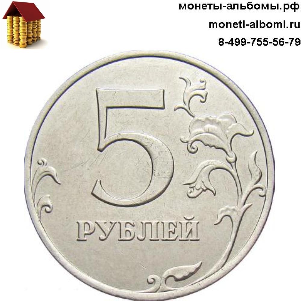Регулярный чекан монет погодовки РФ номиналом 5 рублей фото и цена